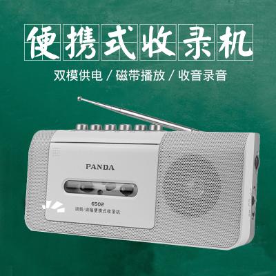 熊貓(PANDA)6502磁帶播放機錄音機收錄機卡帶機器單放機學生英語放磁帶的老式英語隨身聽學生教學用立體聲收音機白色