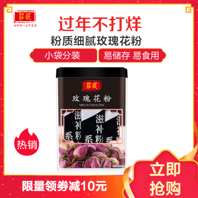 庄民(zhuangmin)玫瑰花粉120g/罐 香味浓 精选好货磨粉干花茶叶花草茶 小袋小包装8g*15冲泡方便