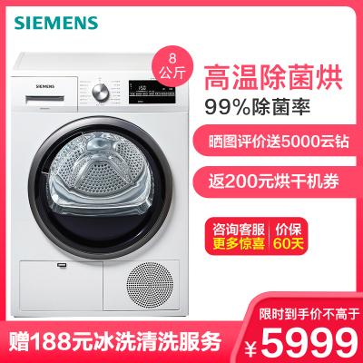西門子(SIEMENS)XQG80-WT46G4000W 8公斤多種烘干模式免熨防皺除菌烘 滾筒 烘干機 干衣機(白色)