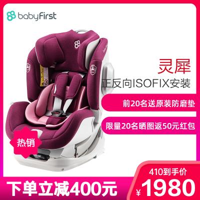 babyfirst寶貝第一靈犀0-4-6歲汽車用嬰兒寶寶兒童安全座椅車載座椅緋月紅