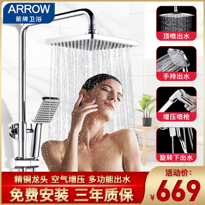 箭牌衛浴(ARROW)衛浴花灑 增壓淋浴套裝 全銅淋雨龍頭花灑噴頭多功能增壓淋浴花灑套裝