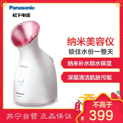松下(Panasonic)EH-SA31纳米水离子蒸面器家用补水洁肤美容仪蒸脸器加湿喷雾机紧致肌肤