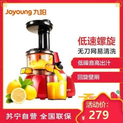 九阳(Joyoung)原汁机JYZ-V911 低速螺旋挤压 高出汁率 汁渣分离 低噪音易清洗 果汁机 榨汁机 原汁机