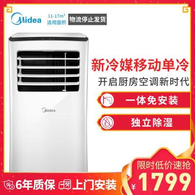 Midea/美的智能移动空调 KY-25/N1Y-PH 一匹单冷 除湿制冷家用厨房空调一体机 柜机