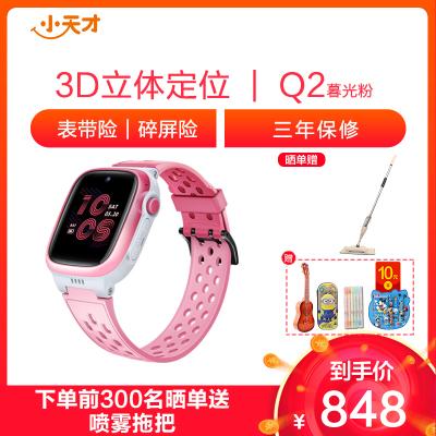小天才电话手表Q2暮光粉 游泳防水定位高清视频移动联通4G新品立体定位非Q1