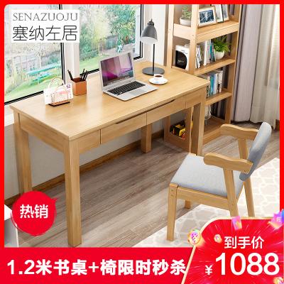 塞納左居(Sena Zuoju) 書桌 北歐辦公室實木書桌 簡約家用電腦桌椅 學生寫字桌 書房家具 實木書桌帶抽屜