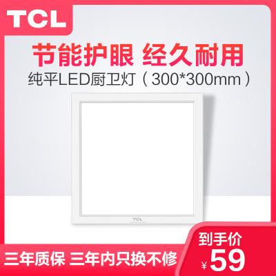 TCL嵌入式平板燈16Q/A集成吊頂面板廚房浴室衛生間室內LED照明方燈 300*300