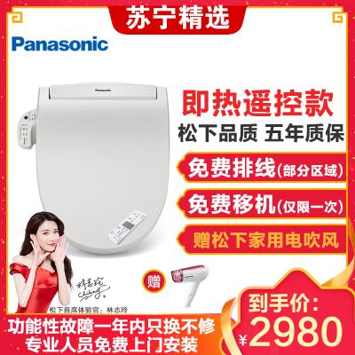 松下(Panasonic)智能马桶盖板洁身器坐便器盖板支持即热冲洗暖风吹拂自动除臭遥控操作DL-7230CWS