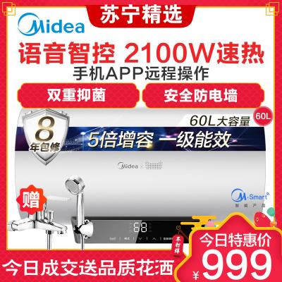 【李现推荐】美的/Midea2100W速热 60L电热水器F6021-V3C(HE)家用 智能变频 一级能效漏电保护