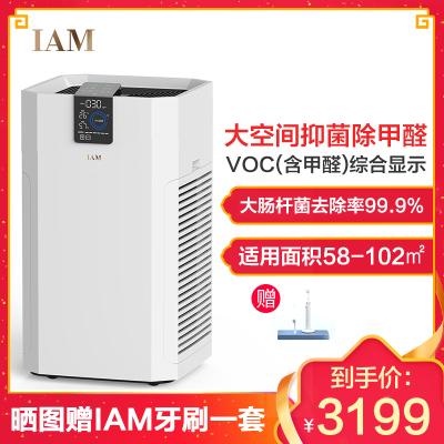 英国IAM空气净化器KJ850F-T1 CADR=897.7m3/h家用除雾霾PM2.5卧室除甲醛异味净化器