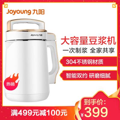 Joyoung/九阳DJ16E-D268豆浆机 家用全自动 大容量 免过滤 多功能 智能双约 3-4-5人 豆浆机
