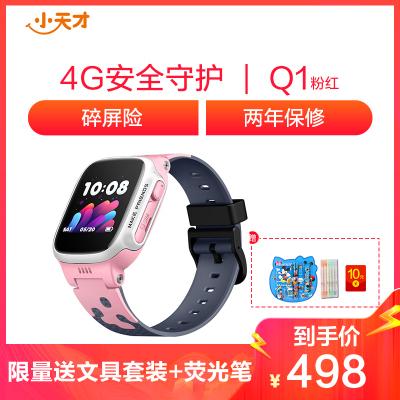 小天才電話手表 Q1 粉紅兒童智能手表小學生男女孩 4G定位防水