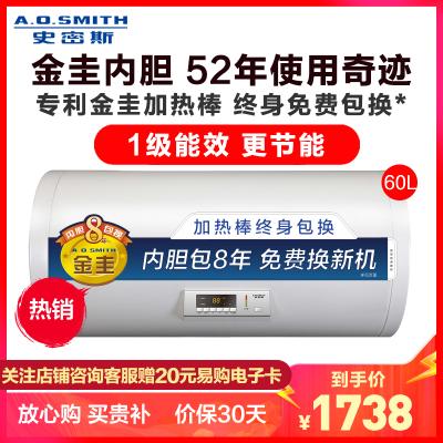 AO史密斯熱水器 電熱水器60升大容量CEWH-60A0 1級能效 速熱節能 家用洗澡儲水式 趨勢新品自營60L性價比款