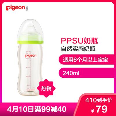 """貝親(PIGEON)""""自然實感""""寬口徑PPSU奶瓶240ml配L奶嘴(綠色旋蓋/Lsize)AA93 適用于6個月以上的"""