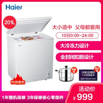 海爾(Haier)BC/BD-201HZA 201升家用冰柜 冷藏冷凍轉換柜 頂開門小冰箱 節能單溫臥式冷柜