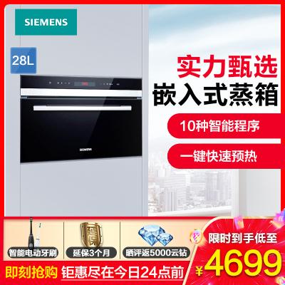 西門子(SIEMENS)嵌入式電蒸箱 CD543KBT1W 智能觸控式28升電蒸爐不銹鋼玻璃面板