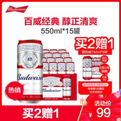 百威(Budweiser)啤酒經典醇正550ml*15聽整箱大罐裝 國產啤酒