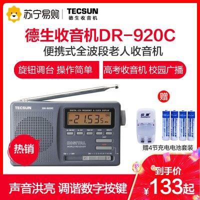 【贈4節充電電池+二槽座充】德生收音機DR-920C 鐵灰色老人便攜式 數碼顯示全波段鐘控充電四六級校園廣播學生聽力高考
