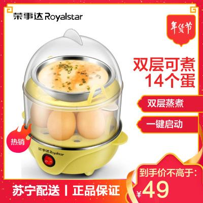 荣事达(Royalstar)煮蛋器RD-Q356双层蒸蛋器自动断电304不锈钢发热底盘多功能蛋机小型煮蛋器迷你鸡蛋羹