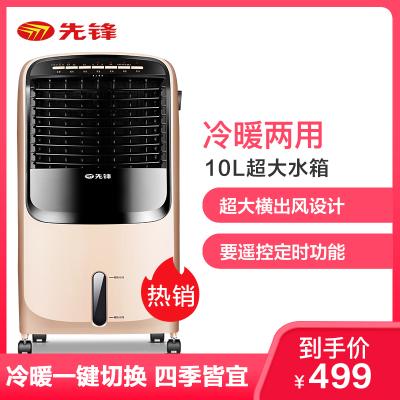 先鋒(Singfun)冷暖空調扇LRG04-11FREC 家用節能省電冷風扇 10L超大水箱 支持定時 遙控版電風扇