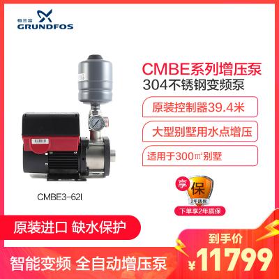 【原裝進口】格蘭富水泵家用智能變頻全自動增壓泵 加壓泵CMBE3-62 I 自動調節水壓高揚程低分貝低能耗