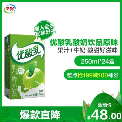 伊利 优酸乳 原味酸奶牛奶饮品250ml*24盒/箱(礼盒装)营养儿童学生早餐奶