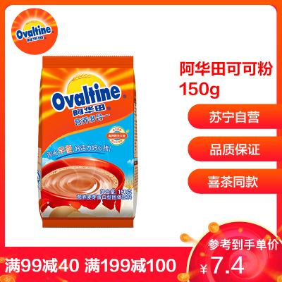 阿華田(Ovaltine)可可粉 營養早餐代餐 奶茶沖飲 蛋白型固體飲料150g
