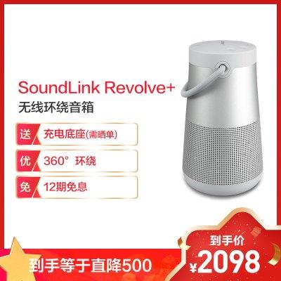 【灰色】博士BOSE SoundLink Revolve+ 藍牙揚聲器 藍牙音箱 音響 藍牙4.1