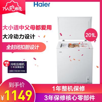 海爾(Haier)BC/BD-201HZA 201升家用小冰柜 冷藏冷凍轉換冷柜 節能省電小冷柜 一機多用