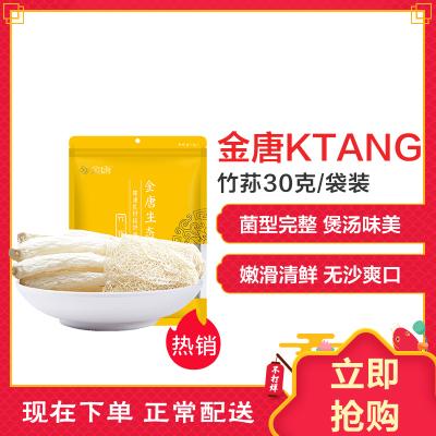 金唐KTANG竹荪30克/袋装 竹笙 肉厚无熏硫 特产干货菌菇其他