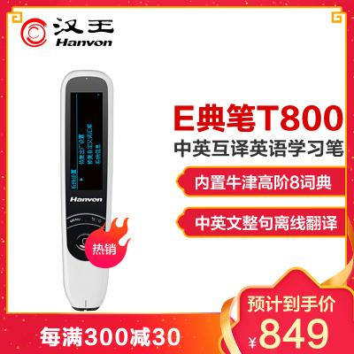 汉王e典笔T800 翻译笔扫描笔 点读笔 电子词典真人发音英汉英语学习机 hanvon扫描式电子词典