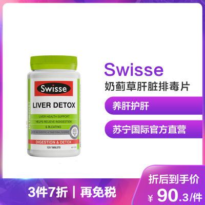 Swisse 護肝片 奶薊草肝臟排毒片120片 澳洲進口 膳食營養補充劑
