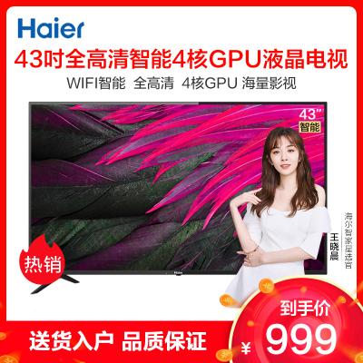 海爾(Haier) LE43M31 43英寸 全高清WiFi智能網絡4核GPU液晶平板家用電視機 40 39