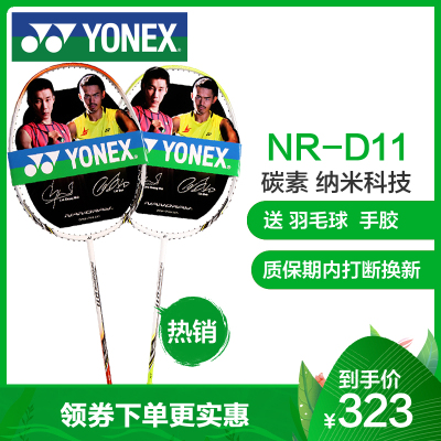 尤尼克斯(YONEX)羽毛球拍全碳素單拍NR-D11控球型業余初級對拍更劃算穿線送手膠適合初中級球友使用