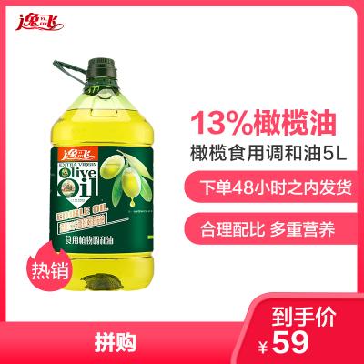 逸飛 添加13%初榨橄欖油食用調和油5L 非轉基因食用油
