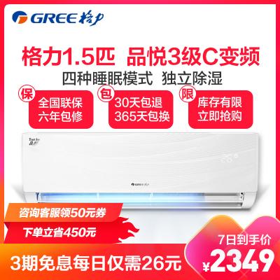 格力(GREE)1.5匹家用变频冷暖挂机空调 KFR-35GW/(35592)FNhAa-C3 品悦C三级能效静音节能