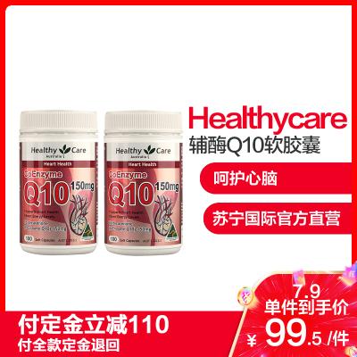 2件裝|【呵護心腦】Healthycare 輔酶Q10*150mg軟膠囊瓶裝 100粒/瓶裝