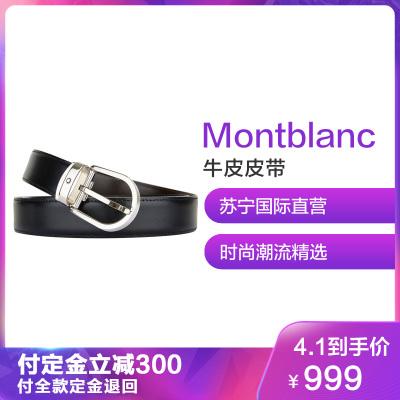 【直營】萬寶龍(Montblanc) 經典系列男士橢圓形針扣雙面可用可剪裁牛皮皮帶腰帶38157