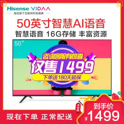 VIDAA 50V1A 海信(Hisense) 50英寸 4K超高清 网络AI智能语音 16GB大存储 液晶平板电视机