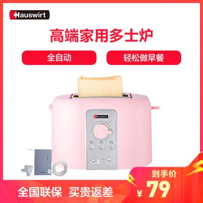 海氏(Hauswirt)烤面包機家用早餐機多功能多士爐電熱管加熱面包機吐司機全自動2片HT-50