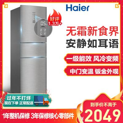 海尔(Haier)BCD-216WDPX 216升三门风冷无霜变频节能中门全温区DEO净味变频节能家用小冰箱