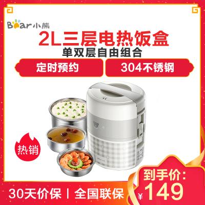 小熊(Bear)电热饭盒 2L三层不锈钢内胆上班族带饭加热饭盒 可插电保温抽真空预约定时蒸煮热饭器 DFH-A20D1