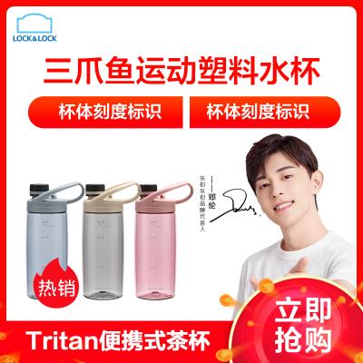 樂扣樂扣(lock&lock)塑料杯三爪魚運動水杯Tritan便攜式茶杯杯子 550ml ABF760