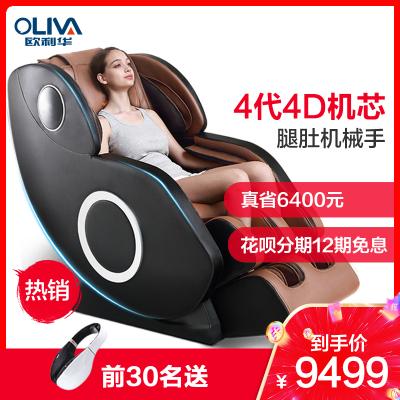 歐利華(oliva)按摩椅家用全身全自動太空艙揉捏多功能電動沙發豪華A11按摩椅 尊爵黑