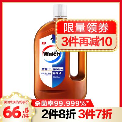 威露士衣物家居皮膚通用高效多用途消毒液1.6L 殺菌率 99.999%(新舊包裝)與洗衣液配合使用