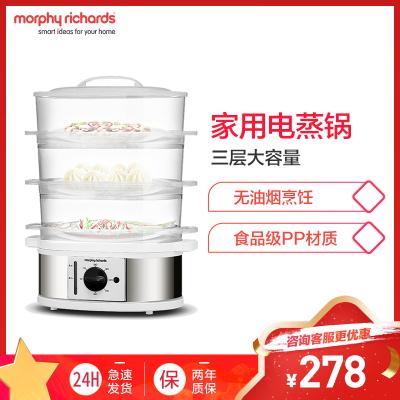 摩飛電器(Morphyrichards)MR1148電蒸鍋多功能家用自動斷電功能蒸汽鍋三層大容量電蒸籠蒸菜器 6L以上
