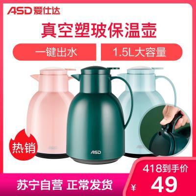 愛仕達 ASD 保溫壺1.5L 真空塑玻保溫壺暖瓶茶瓶辦公大容量長保溫熱水壺保溫壺家用