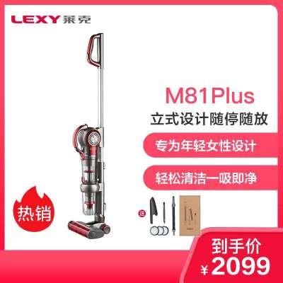 萊克(LEXY)吸塵器VC-SPD306手持立式大吸力超靜音魔潔M81PLUS