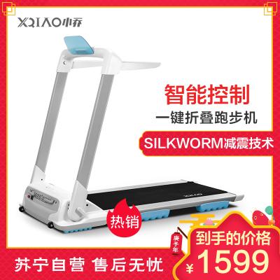 小乔(XIAOQIAO)家用跑步机XQIAO-Q2多功能超静音 无坡度 43CM跑带宽度 可折叠迷你小型电动室内健身器材