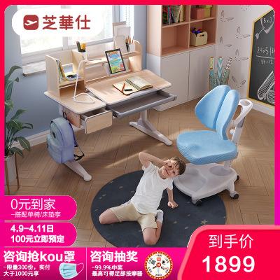 【活動】芝華仕兒童學習桌桌椅套裝小學生書桌可升降調節多功能家用寫字桌